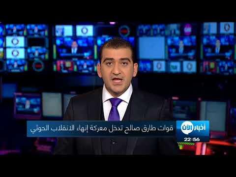 قوات طارق صالح تدخل معركة إنهاء الانقلاب الحوثي  - نشر قبل 36 دقيقة