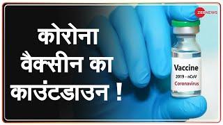 वैक्सीन तैयार है, मंजूरी का इंतजार है: Serum Institute | Pune | Corona Vaccine Update | Covishield