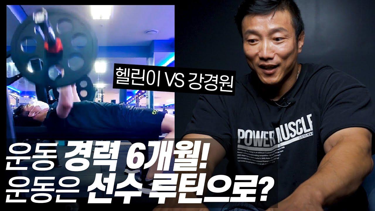 경력 1년 이하, 헬린이 특집 l 강경원의 운동 피드백 1부