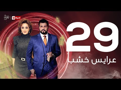 3ares Khashab Series / Episode 29 - مسلسل عرايس خشب - الحلقة التاسعة والعشرون