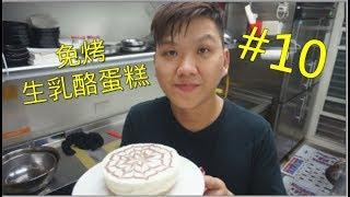 免烤箱 生乳酪蛋糕 超簡單零失誤 #10【明聰Leo】