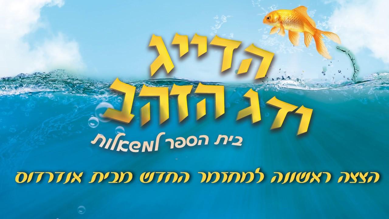 """אנדרדוס מציגים - """"הדייג ודג הזהב"""" - הצצה ראשונה"""