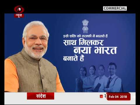 Good News India | 04/02/2018