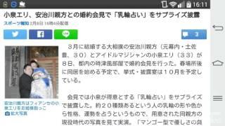 小泉エリ、安治川親方との婚約会見で「乳輪占い」をサプライズ披露 スポ...