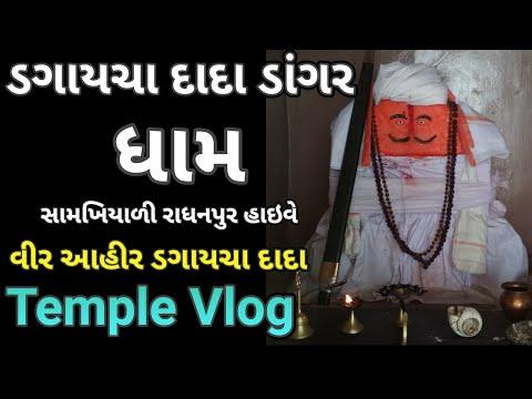 Veer ahir dagaycha dada dangar Mandir || temple vlog || Ravi ahir vlogs