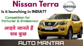 Nissan Terra details in hindi | launching in china | launch in india possible