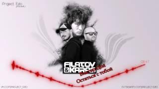 Project Ezio presents. Filatov & Karas feat. Виктор Цой - Остаться с тобой (Extended Mix)