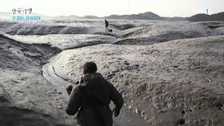 한국기행 - Korea travel_그 겨울, 참 오지다 1부- 찬 바람 불면 갯벌에 간다_#002