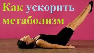 Как улучшить метаболизм: статические упражнения для похудения
