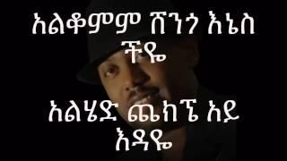 Abinet Agonafir Astaraky **LYRICS**