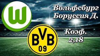 Вольфсбург Боруссия Д Германия Бундеслига Прогноз на Футбол 23 05 2020