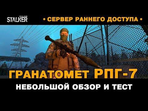 Гранатомет РПГ-7. Обзор и тест / Новый Персонаж в Сталкер Онлайн