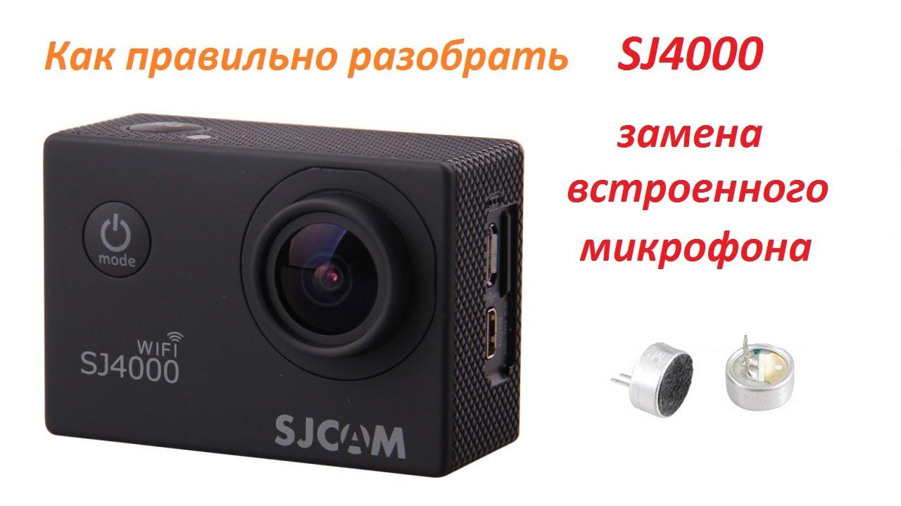 как разобрать экшен камеру sj4000