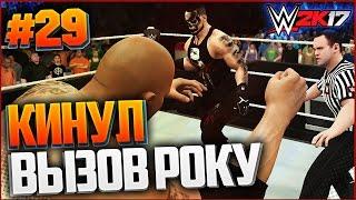 WWE 2K17 ПРОХОЖДЕНИЕ КАРЬЕРЫ #29 - КИНУЛ ВЫЗОВ РОКУ