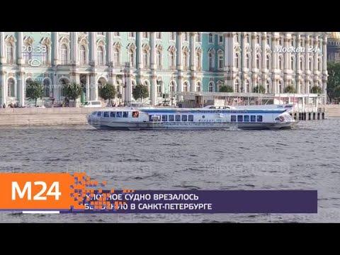 """""""Метеор"""" врезался в Дворцовую набережную - Москва 24"""