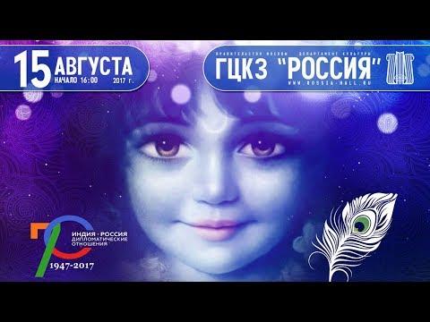 Джанмаштами 2017 в Москве - Прямая трансляция из зала