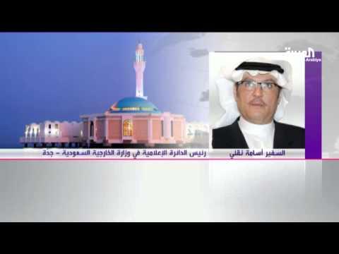 """السفير نقلي: استطلاع صحيفة مكة """"تشوبه أخطاء"""""""