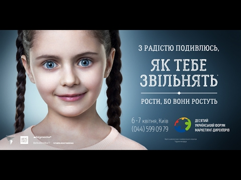 X Ukrainian marketing-directors Forum TVC «They are growing»