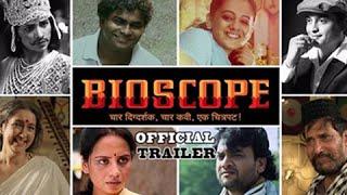 Bioscope   Official Trailer   Spruha Joshi, Sandeep Khare, Veena Jamkar   Marathi Movie