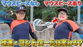 【野球検証】マウスピースをつけると球速やコントロールは良くなるの?【ピッチング】