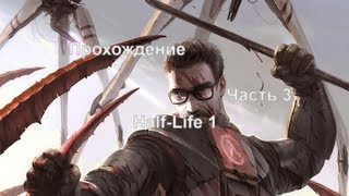 Прохождение Half-Life 1 с комментариями #3: Солдаты!!!