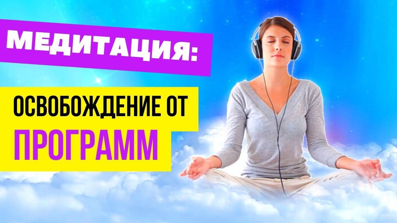 Медитация на освобождение от  негативных программ подсознания. Освобождение от страхов, боли, обид