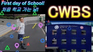 홍콩의 국제 학교 Clearwater Bay School (ESF)