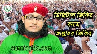 ডিজিটাল জিকির বনাম আল্লাহর জিকির | mufti gias uddin at tahery | new zikir 2017