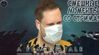 БОЛЬНОЙ СТРИМ! ► СТРИМОВСКИЕ МОМЕНТЫ С КУПЛИНОВЫМ ► A Plague Tale: Innocence