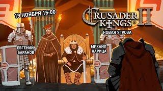 Crusader Kings 2. Новая угроза