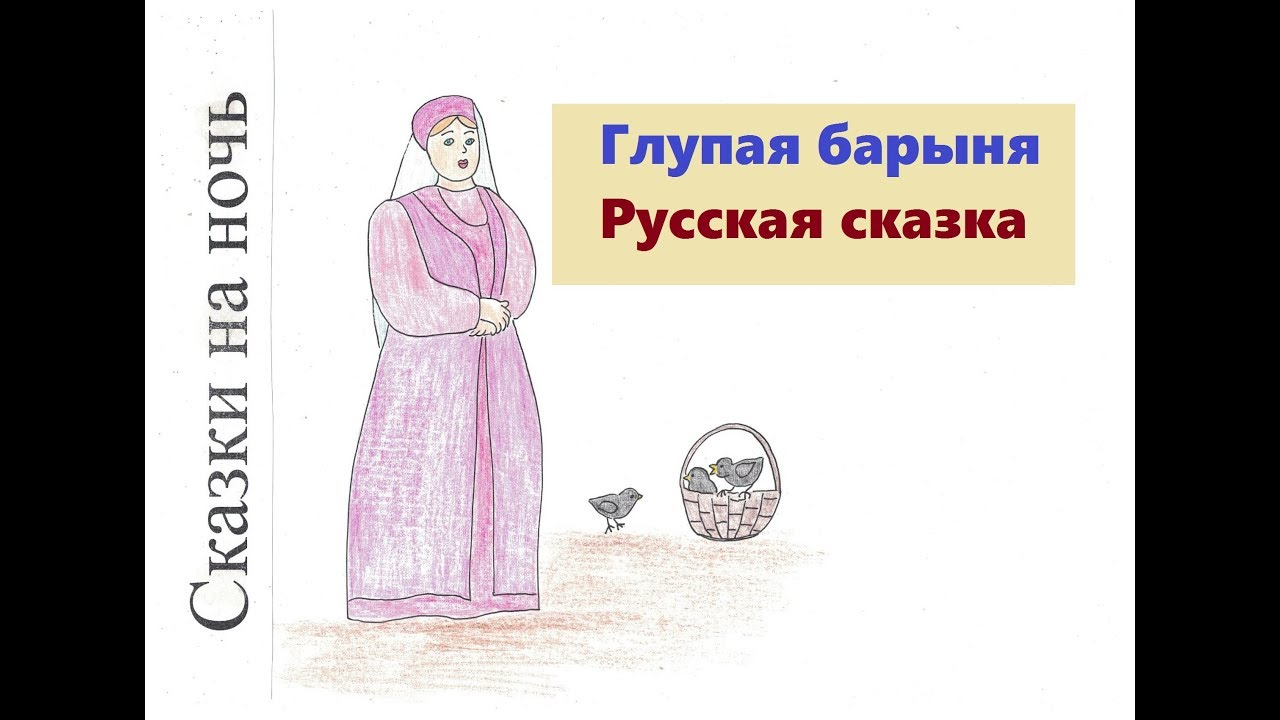 Русская народная сказка Глупая барыня
