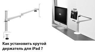 Настольная подставка держатель для iPad телефона или планшета OA-2S Yaekoo