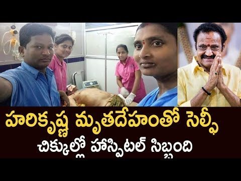 Selfie with Nandamuri Harikrishna mortal remains, hospital staff in trouble | #NandamuriHarikrishna