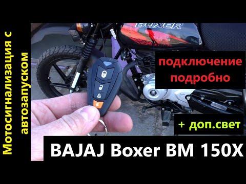 BAJAJ BOXER BM 150X Disk Мотосигнализация с автозапуском подключение. Доп.свет. Подробно.