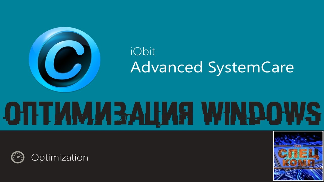 скачать программу advanced systemcare free 8