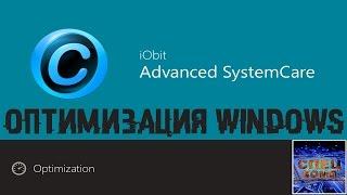 Advanced SystemCare - МИФЫ и РЕАЛЬНОСТЬ. ЧЕСТНЫЙ ОБЗОР