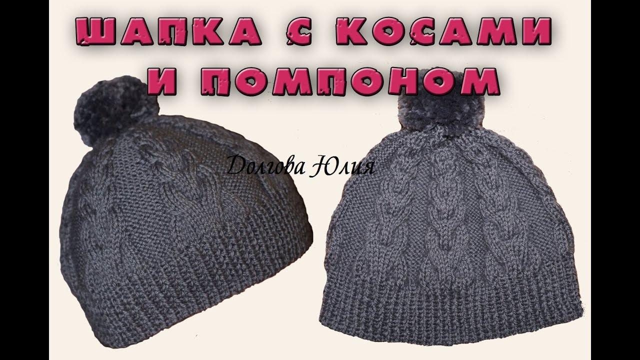 вязание шапки на двух спицах с косами