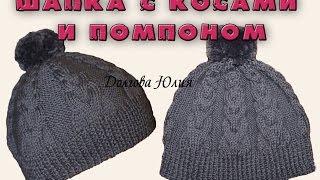 Вязание спицами. Шапка с косами и помпоном  ///  Knitting for beginners. Hat with braids and pompons(Будь в курсе новых видео, подписывайся на мой канал ▻http://www.youtube.com/user/hobby24rukodelie?sub_confirmation=1 Вязание спицами..., 2015-02-04T03:35:31.000Z)