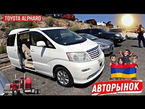 🇦🇲Авторынок в Армении 11 Сенября 2020!!🍯Тур по авторынку.