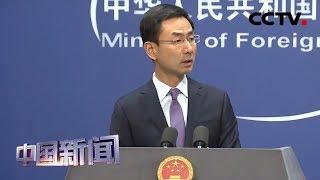 [中国新闻] 中国外交部:中方一贯反对在国际关系中使用武力 | CCTV中文国际