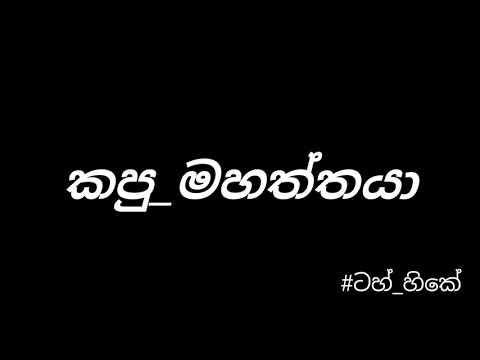 Kapu Mahaththaya / කපු මහත්තයා