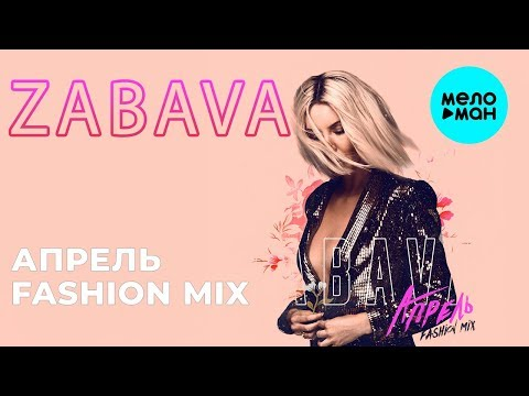 ZABAVA - Апрель fashion mix Single