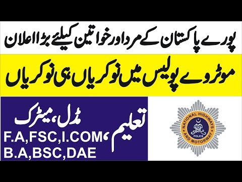 National Highway and Motorway Police NH&MP Jobs 2019 for male and female Mp3