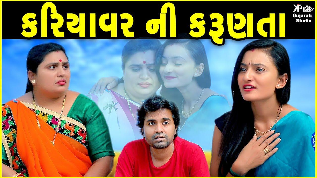 Download લાડકી બહેન નો કરિયાવર Ladki Bahen No Kariyavar ॥ gujarati short film॥ gujarati natak ॥  KP Gujarati
