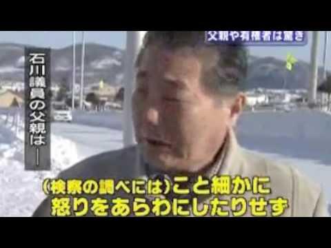 逮捕された石川知裕議員に父親は「死ぬなよ」と伝えた。