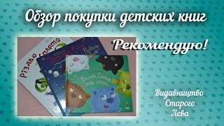 ДЕТСКИЕ КНИГИ / Обзор покупки /Видавництво Старого Лева