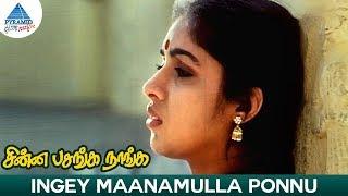 Chinna Pasanga Naanga Movie Songs | Ingey Maanamulla Ponnu Video Song | Murali | Revathi | Ilayaraja