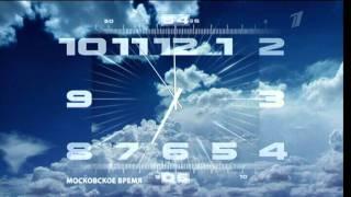 Часы Первого канала - СНГ - 7:00 (2011)
