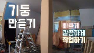 #기둥작업 #목공현장 (빠른 시간안에 기둥 만들기 작업…