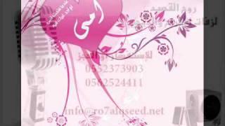 Repeat youtube video زفة خاصة بأم العريس